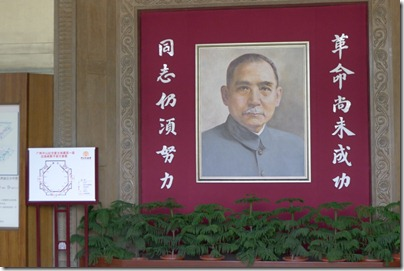 Dr. Sun portrait at the main entrance
