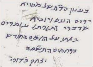 escrita-de-Kaduri