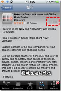 iPhone4下載bakodo barcode scanner