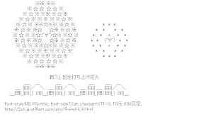 [AA]新スレ記念打ち上げ花火