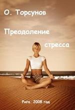 О. Торсунов. Преодоление стресса