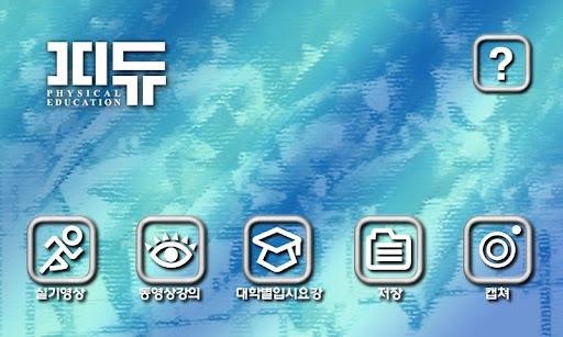 玩教育App|피듀免費|APP試玩