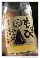 Musubi-Hatsuga-genmai