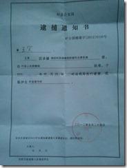 王恩逮捕通知书