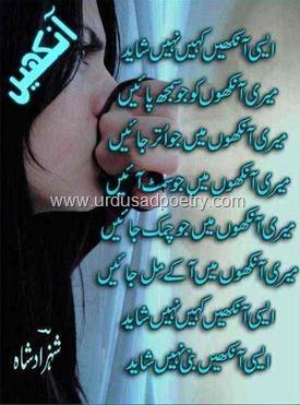 Urdu-Eyes-Poetry