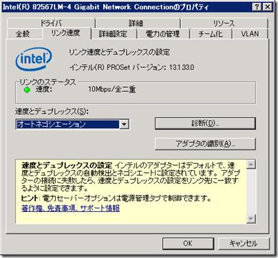 win2008-link10mbps-02