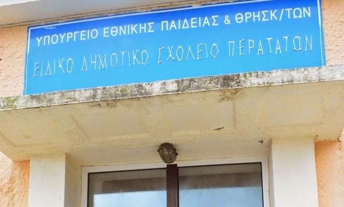 Απάντηση υπουργείου Παιδείας σε ΚΚΕ για ειδικό σχολείο Περατάτων