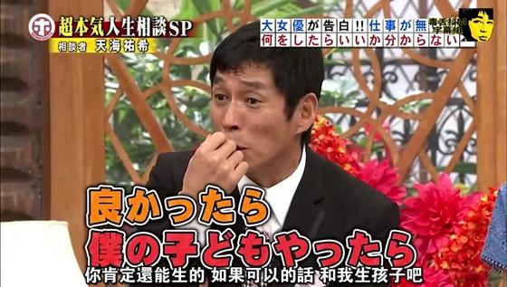 【毒舌抖M字幕組】ホンマでっか TV 天海佑希cut.mp4_20130714_104930.759