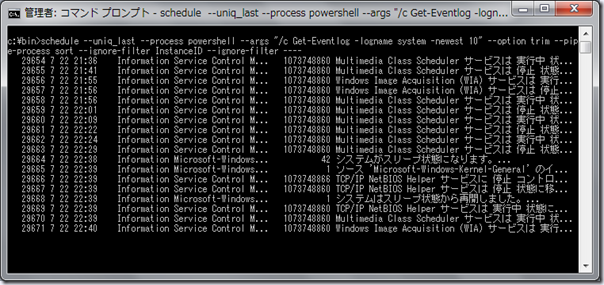 powershell_eventlog_liketail