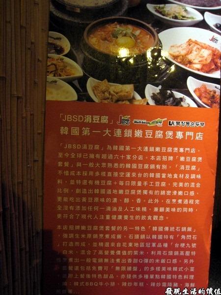 涓豆腐-台北敦化店01
