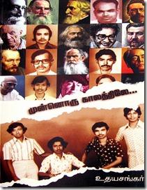 udhayasankar cover1[4]