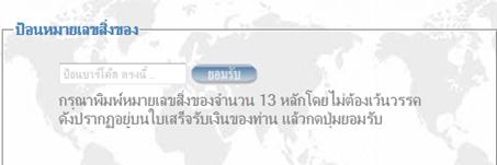 หมายเลขสิ่งของในพัสดุไปรษีย์ไทย