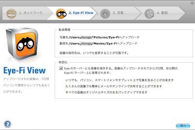 Eye-Fi CenterScreenSnapz004.jpg
