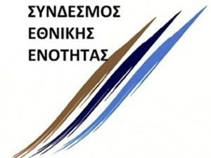 Εξώδικο για την ΕΡΤ από τον Σύνδεσμο Εθνικής Ενότητας