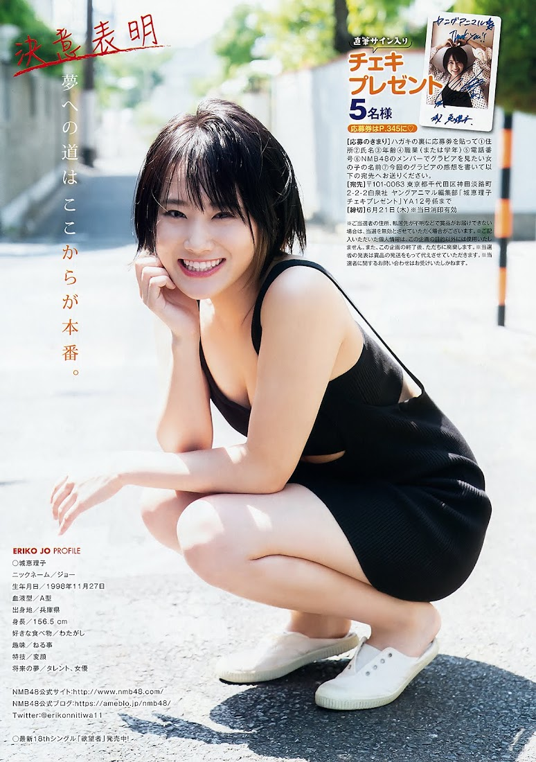[Young Animal] 2018 No.12 城恵理子 植村梓 young-animal 09020