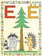 Е и Ё