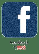 Subscript facebook
