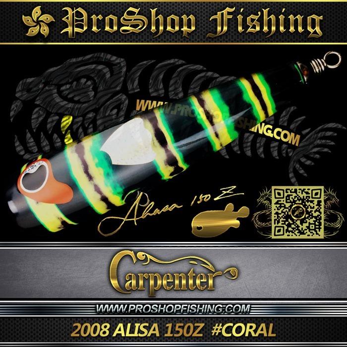 2008 Alisa 150Z  #CORAL (3)