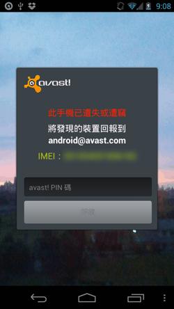avast! 手機安全軟體-25