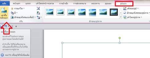 เมนูเอาพื้นหลังออกจาก Microsoft office 2010