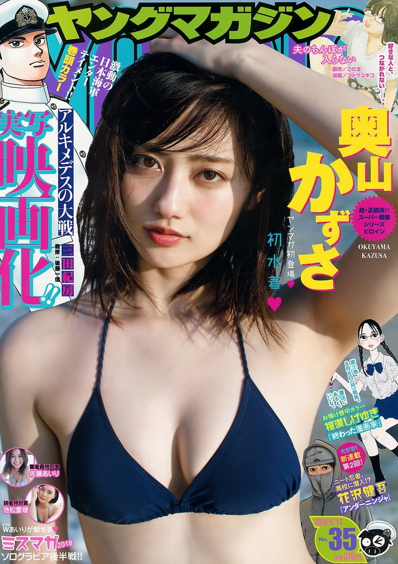 [Young Magazine] 2018 No.35 奥山かずさ 佐藤あいり 池松愛理 - Girlsdelta