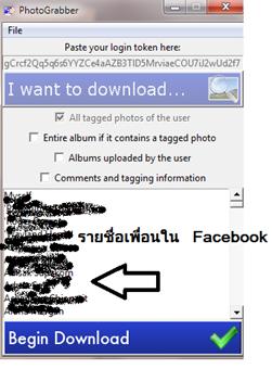 โปรแกรมช่วยดาวน์โหลดรูปภาพจาก Facebook