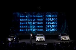 Cadillac-XTS-China-2