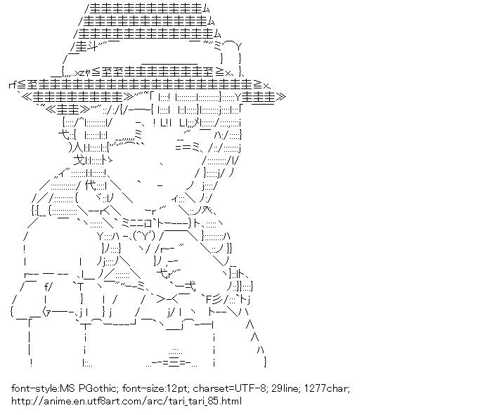 TARI TARI,Okita Sawa