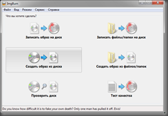 Для записи на программа русском диска образа