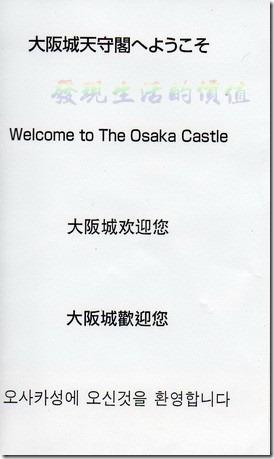 大阪城-天守閣-反面