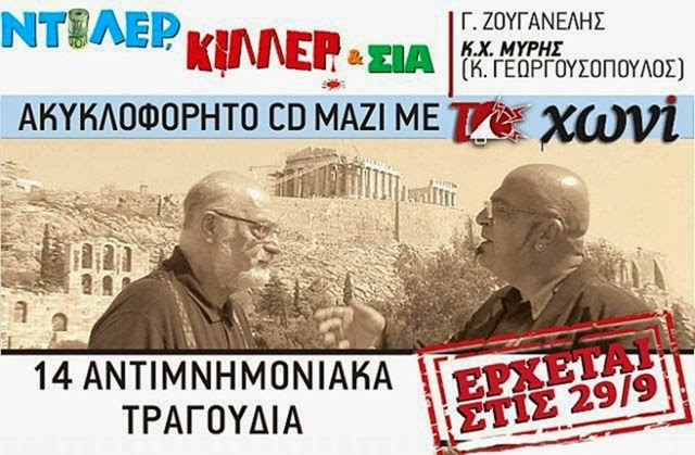 Συνεργασία Ζουγανέλη – Γεωργουσόπουλου: Ντίλερ, Κίλλερ και ΣΙΑ, ένα αντιμνημονιακό CD