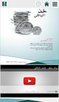 Screenshot of تقديم بلاغ مخالفة تجارية