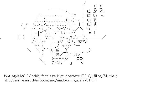 Puella Magi Madoka Magica,Miki Sayaka