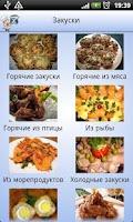 Screenshot of Лучшие рецепты оффлайн