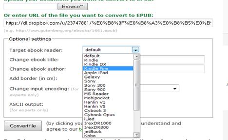 แปลงไฟล์ epub online
