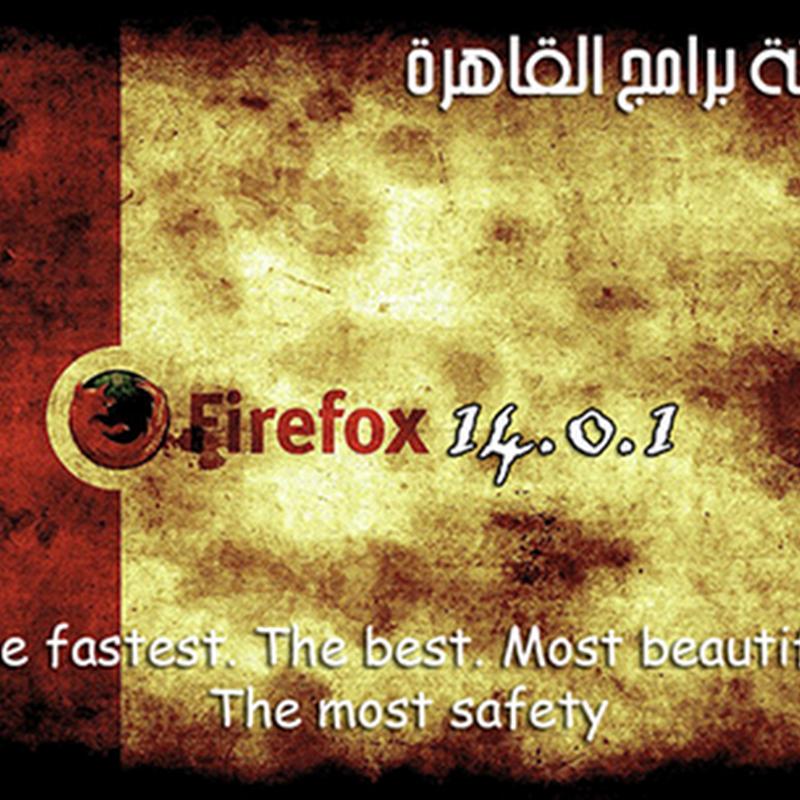 تحميل احدث اصدار للفاير فوكس مجانا Download Firefox 14.0.1 free