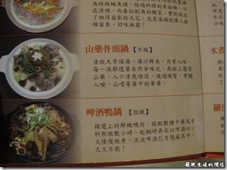 台北-川巴子火鍋樓,菜單,(山藥骨頭鍋)