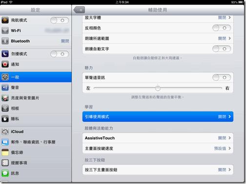 iOS 6-02