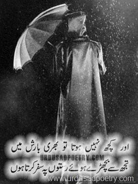 Barish Shayari Dard