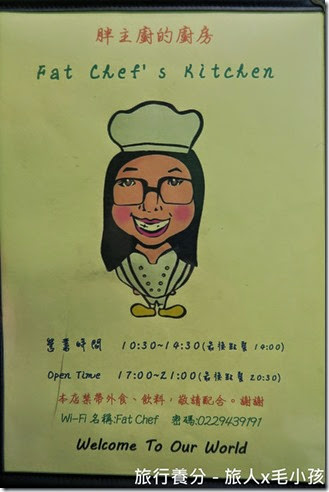 Fat Chef's Kitchen 寵物友善餐廳 (1)