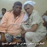 سعودي والدميح