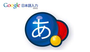 Google ime logo
