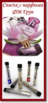 Списък с парфюми ФМ Груп