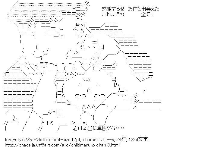 ちびまる子ちゃん,永沢君男,ハート