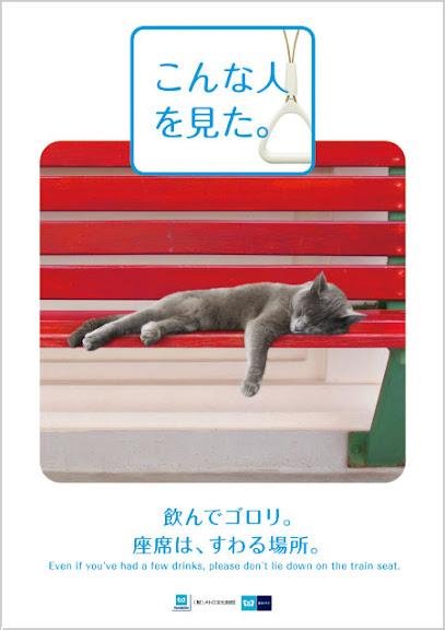 tokyo-metro-manner-poster-201112.jpg