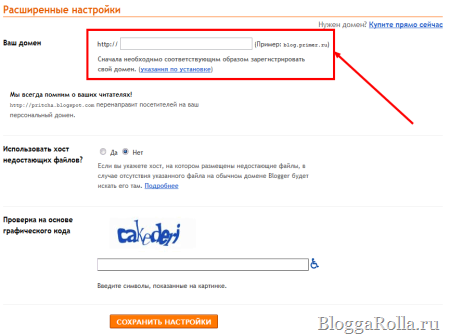 Персональный домен в Blogger