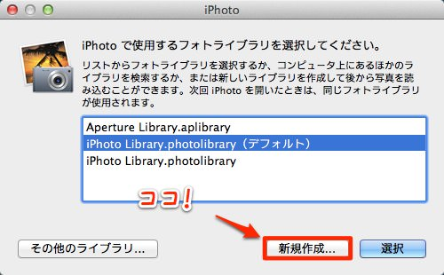 2how to create multiple iphoto libraries