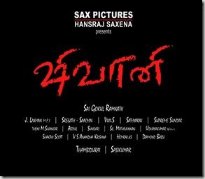 Shivani-Movie-Trailer