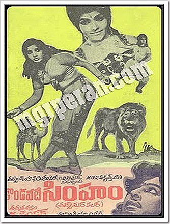 Kondaveeti_Simham_1969 copy