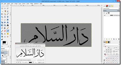 Ekspor Teks Arab dan Image Ke GIMP